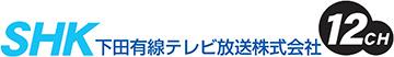SHK 下田有線テレビ放送