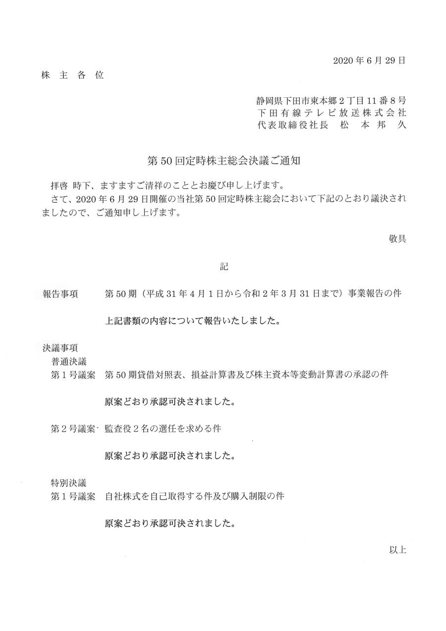 株主総会決議報告 – SHK 下田有線テレビ放送