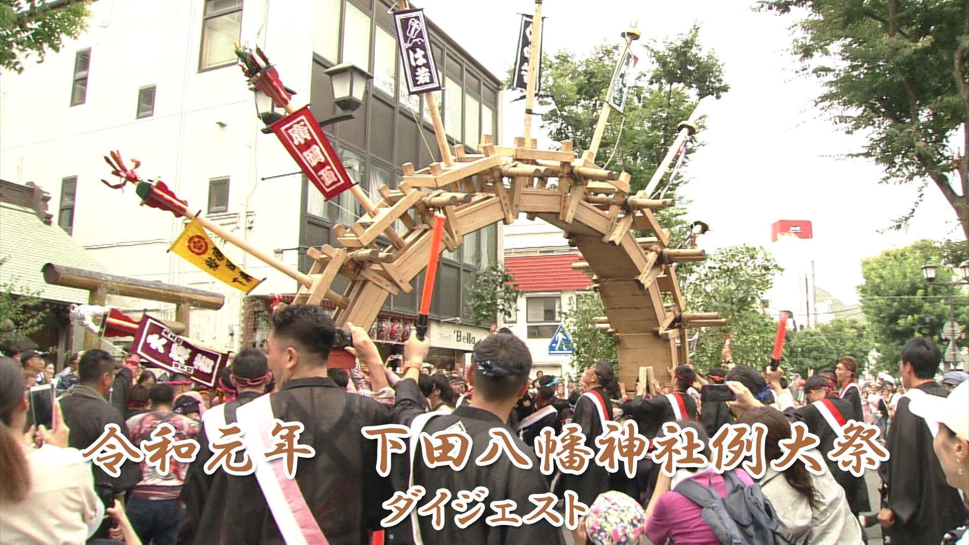 下田の祭りダイジェスト版を作りました
