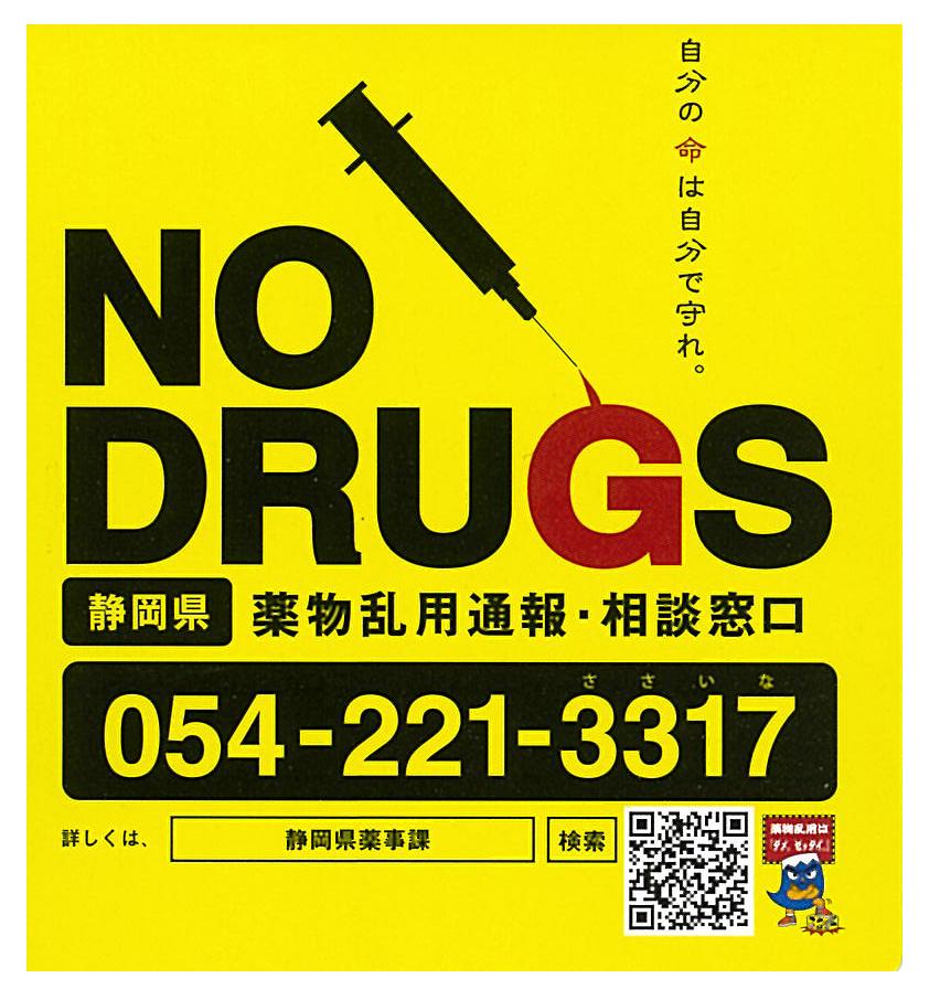 薬物乱用は ダメ、ゼッタイ。