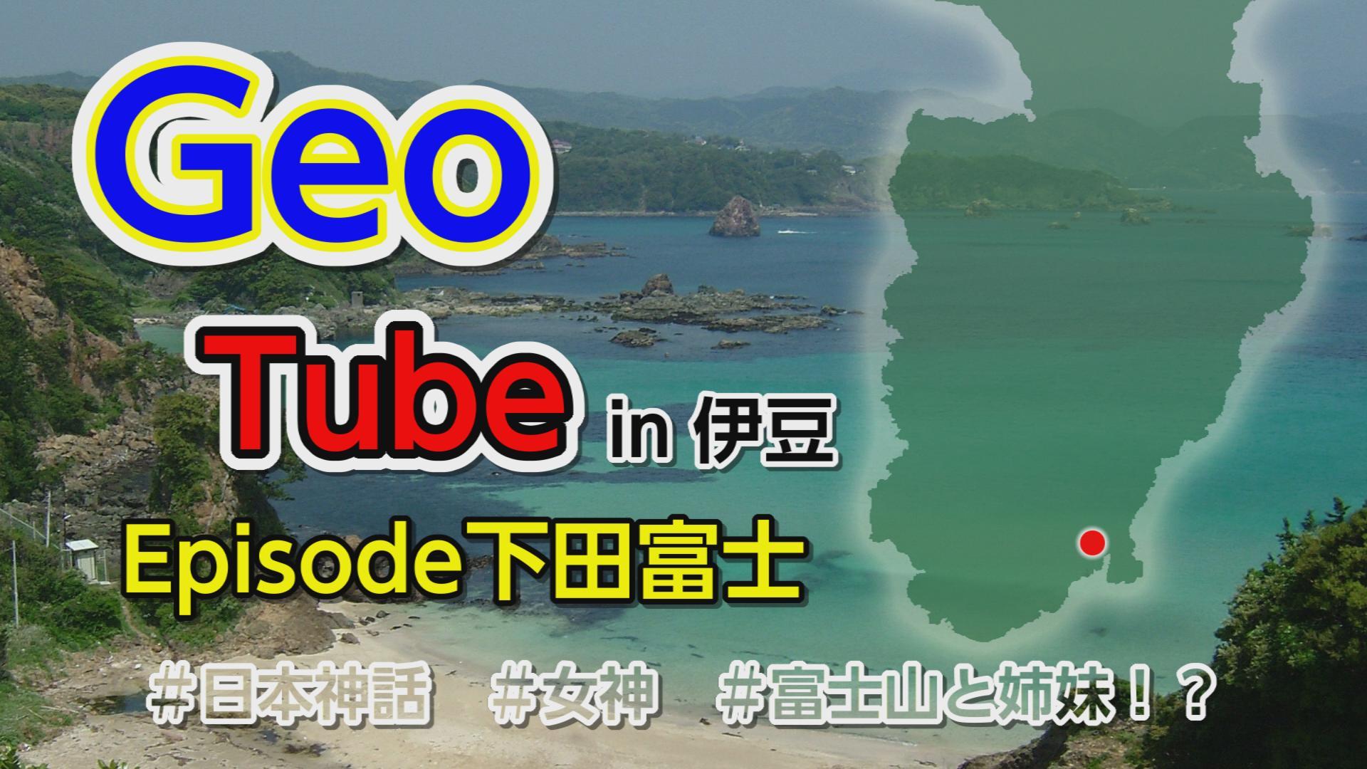 Geo Tube 新作公開