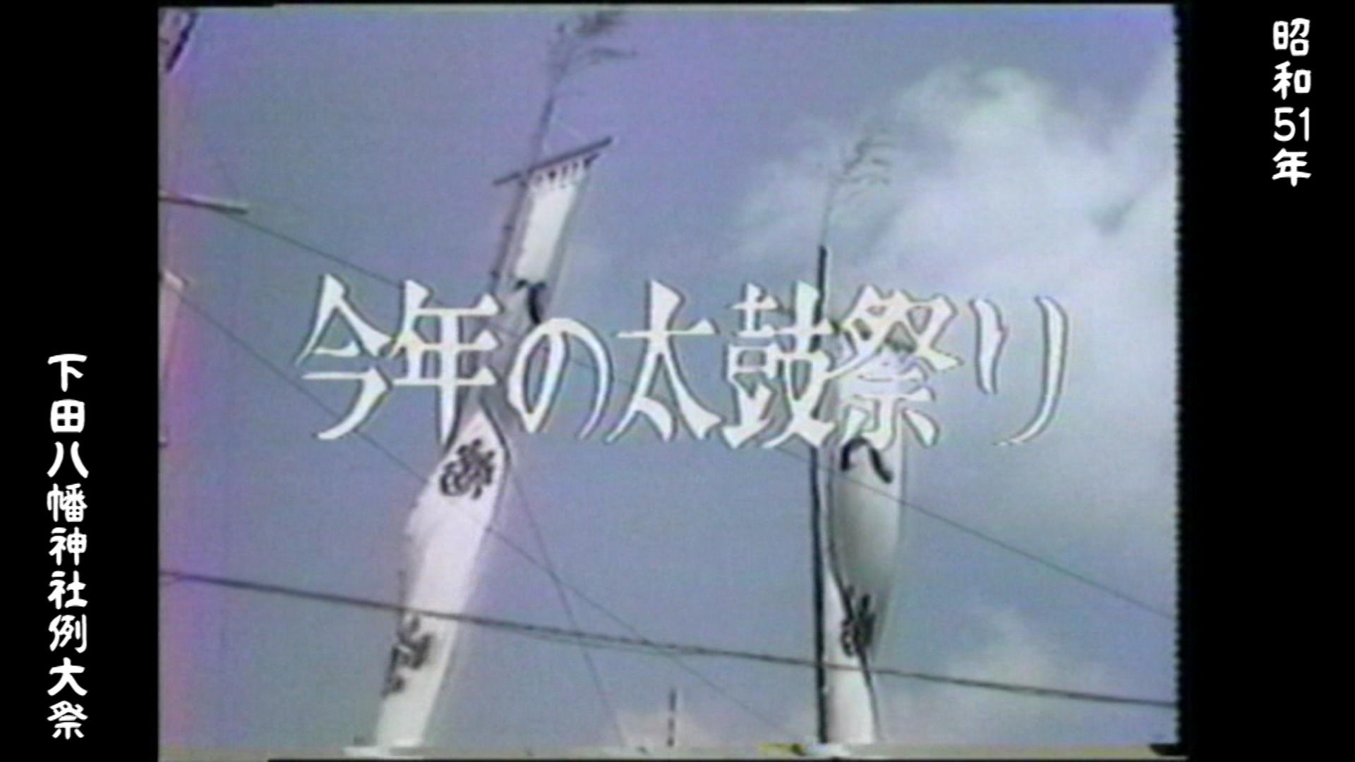 下田の祭りダイジェスト 新作公開